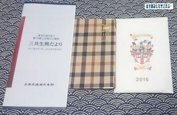 三共生興 優待 DAKS手帳 201509