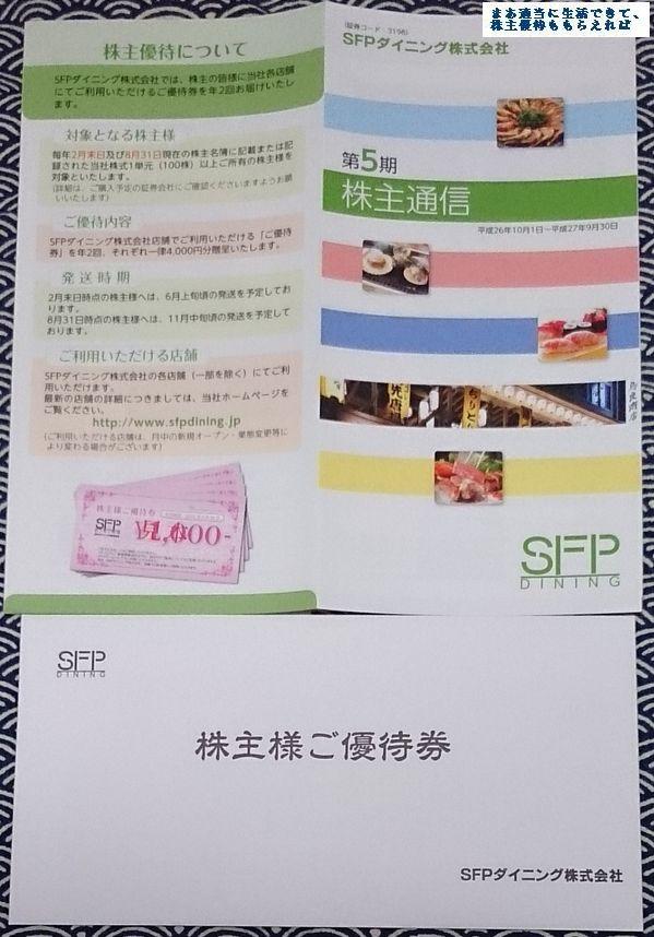 sfp-dining_yuutai-ken_201509.jpg