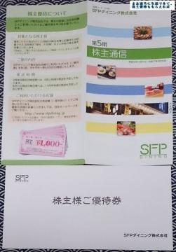 SFPダイニング 優待券 201509