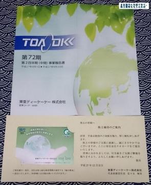 東亜DKK クオカード 201509