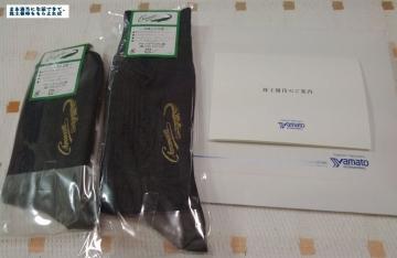 ヤマトインター 靴下 201508