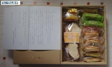 ヤマウラ お菓子セット01 201509