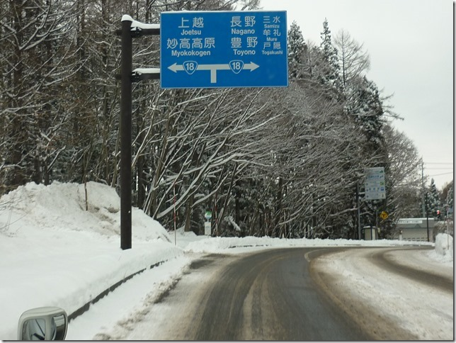 201601信州雪遊び旅01-17