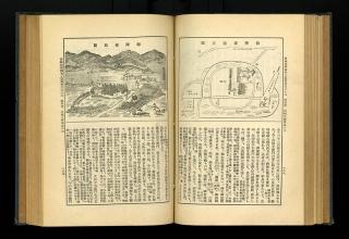「新編相模国風土記稿」雄山閣版第2巻今井村御陣場跡図