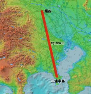 三浦半島〜熊谷間の直線距離