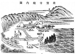「新編相模国風土記稿」卷之百十五「最寶寺境内圖」