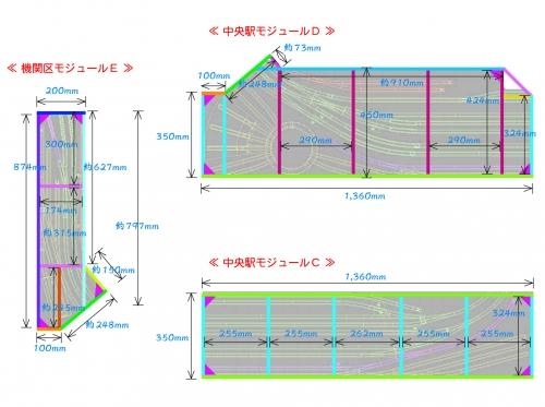 モジュール台枠考査 最終