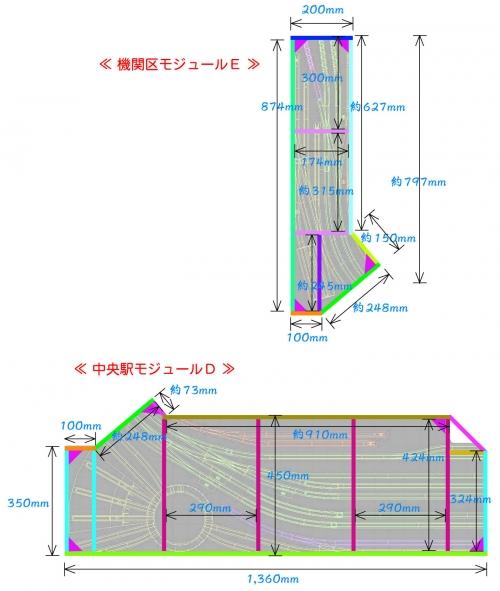 モジュール台枠考査 最終2