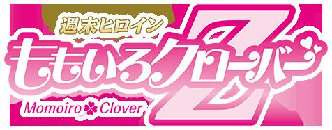 ももクロZ ロゴ 背景透明