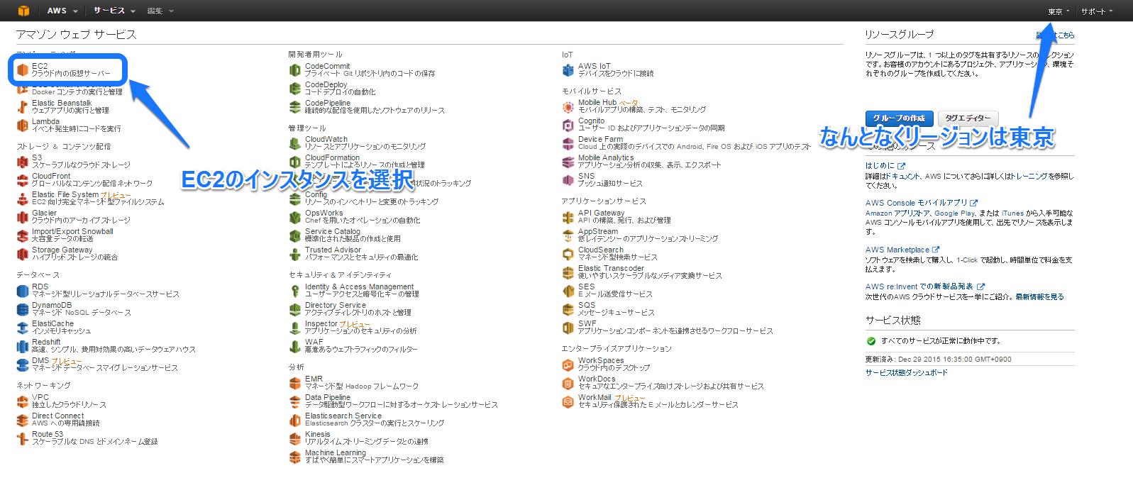 AWS_TOP.png