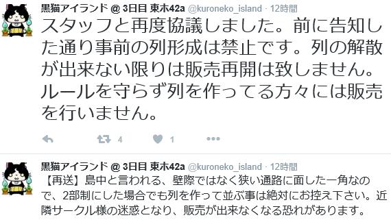 151231_comike_kuroneko_tweet.png