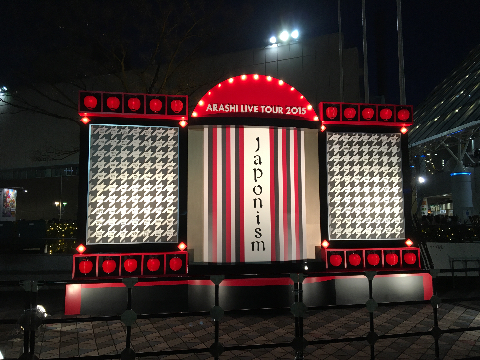 12月24日 東京ドーム (画像のみ)