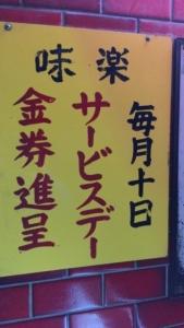 ajiraku4.jpg