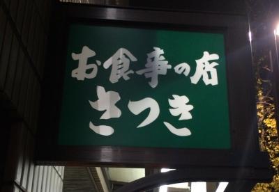 gogatu1.jpg