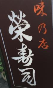 sakaezusi3.jpg