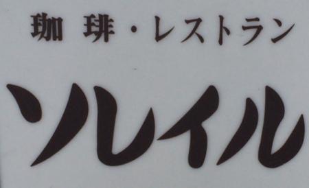 soreiyu5.jpg
