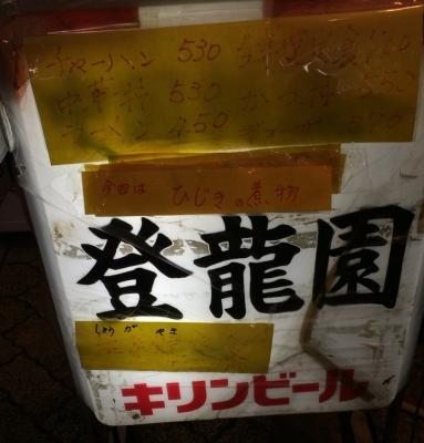 touryuu3.jpg