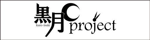 黒月project