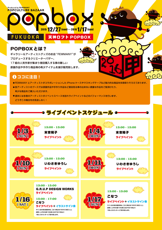 A4_POPbox_tenjin1601_ura_t.jpg