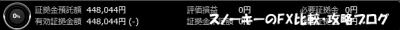 20151212トライオートFX証拠金預託額44万8044円