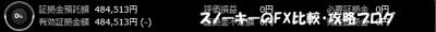 20151218トライオートFX証拠金預託額48万4513円