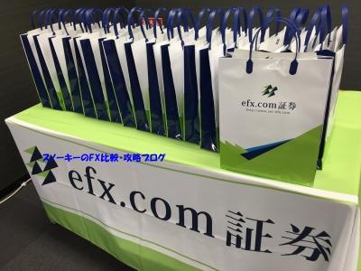 efxcom証券セミナー入り口