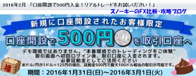 2016年2月SBIFXトレード500円プレゼント