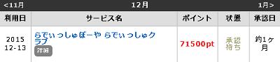 SnapCrab_NoName_2015-12-13_21-55-47_No-00.png