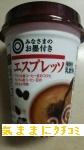 西友 みなさまのお墨付き エスプレッソ カップコーヒー 画像