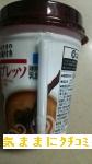 西友 みなさまのお墨付き エスプレッソ カップコーヒー 画像④