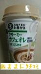 西友 みなさまのお墨付き クリーミーカフェオレ カップコーヒー 画像