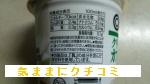 西友 みなさまのお墨付き クリーミーカフェオレ カップコーヒー 画像③
