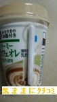 西友 みなさまのお墨付き クリーミーカフェオレ カップコーヒー 画像④