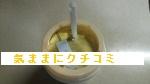 西友 みなさまのお墨付き クリーミーカフェオレ カップコーヒー 画像⑤