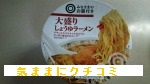 西友 みなさまのお墨付き 大盛りしょうゆラーメン インスタント麺 画像