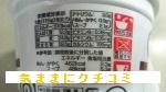 西友 みなさまのお墨付き 大盛りしょうゆラーメン インスタント麺 画像②