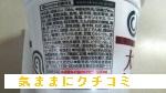 西友 みなさまのお墨付き 大盛りしょうゆラーメン インスタント麺 画像③