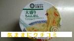 西友 みなさまのお墨付き 大盛りちゃんぽん インスタント麺 画像