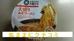 西友 みなさまのお墨付き 大盛りみそラーメン インスタント麺 画像