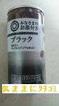 西友 みなさまのお墨付き 缶コーヒー ブラック 画像