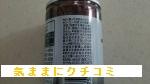 西友 みなさまのお墨付き 缶コーヒー ブラック 画像③