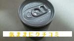 西友 みなさまのお墨付き 缶コーヒー ブラック 画像⑤