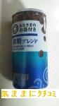 西友 みなさまのお墨付き 缶コーヒー 微糖ブレンド 画像