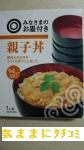 西友 みなさまのお墨付き 親子丼 インスタント食品 画像