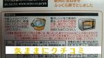 西友 みなさまのお墨付き 親子丼 インスタント食品 画像②