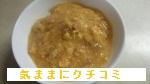 西友 みなさまのお墨付き 親子丼 インスタント食品 画像⑥