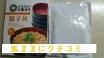 西友 みなさまのお墨付き 親子丼 インスタント食品 画像⑤