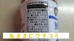西友 みなさまのお墨付き 無糖紅茶 ペットボトル 画像②