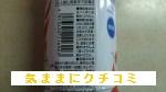 西友 みなさまのお墨付き 無糖紅茶 ペットボトル 画像④