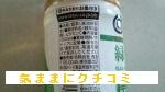 西友 みなさまのお墨付き 緑茶 ペットボトル 画像②